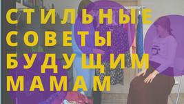 Беременность и гардероб. Одежда для будущих мам