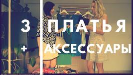 С чем носить платье. Подбор аксессуаров