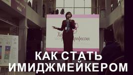 Как стать успешным имиджмейкером. Екатерина Панина