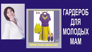 Базовый гардероб для молодых мам