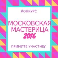 Конкурс «Московская мастерица - 2016»