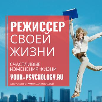Новая программа Марии Носовой «Режиссер своей жизни»