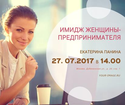 Имидж женщины-предпринимателя: мастер-класс Екатерины Паниной